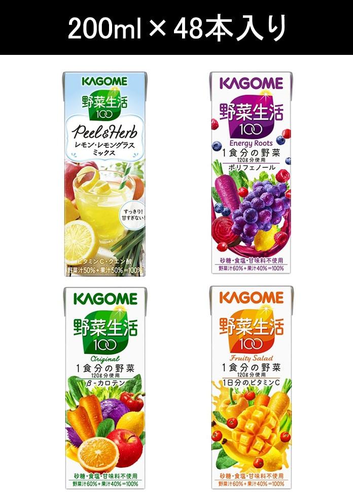 マルシェセレクト 【カゴメ】野菜生活100 4種アソートセット 48本入り