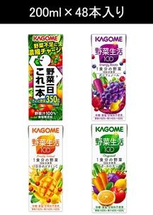 【カゴメ】野菜飲料 4種アソートセット 48本入り