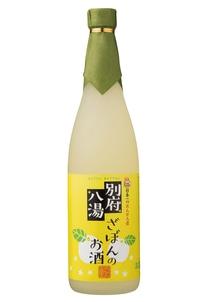 ざぼんリキュール10°別府八湯ざぼんのお酒