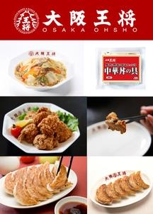 大阪王将グルメ3種セット(中華丼の具2食×2袋入り、唐揚げ400g、肉餃子50個入り)