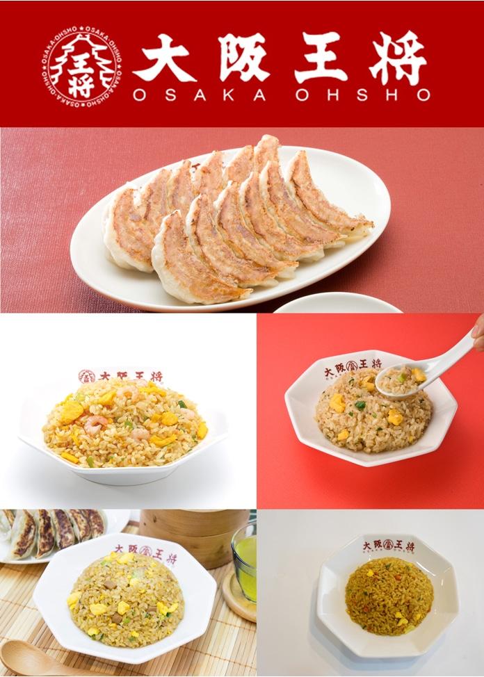 マルシェセレクト 炒飯4種&元祖肉餃子セット(炒飯各種1袋入り、肉餃子50個入り)
