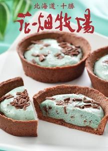 チョコミントタルト