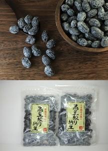 【訳あり】高級丹波黒豆しぼり甘納豆