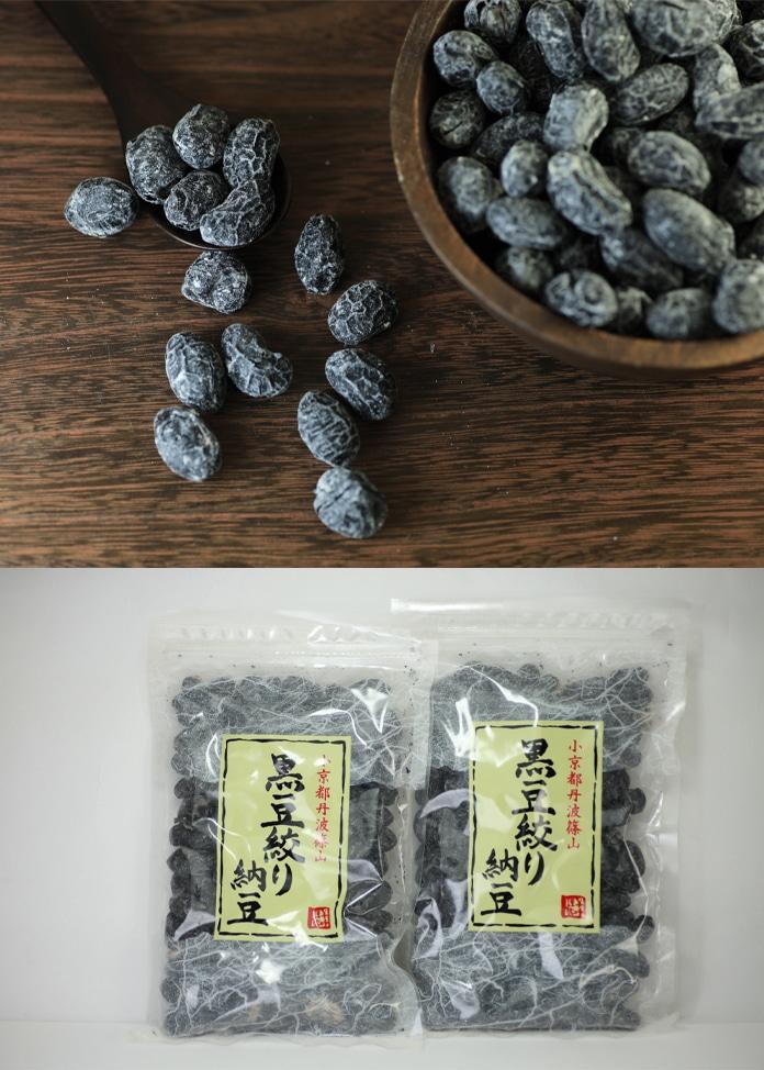 マルシェセレクト 【訳あり】高級丹波黒豆しぼり甘納豆