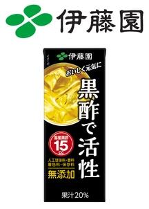 紙黒酢で活性200mlパック24本×2ケース