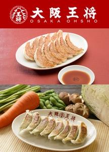 肉・野菜餃子セット(肉餃子50個、野菜餃子30個入り)