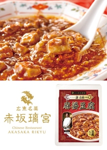 『赤坂璃宮』麻婆豆腐(豆腐入り)150g×10袋