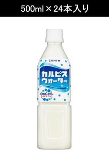 【アサヒ飲料】カルピスウォーター500ml×24本入り