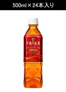 【キリン】午後の紅茶 ストレートティー500ml×24本入り