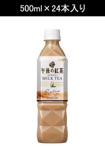 【キリン】午後の紅茶 ミルクティー500ml×24本入り