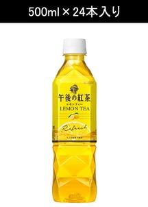 【キリン】午後の紅茶 レモンティー500ml×24本入り