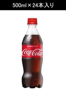 【コカ・コーラ】コカ・コーラ500ml×24本入り