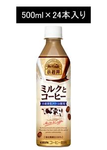 【キリン】小岩井 ミルクとコーヒー500ml×24本入り