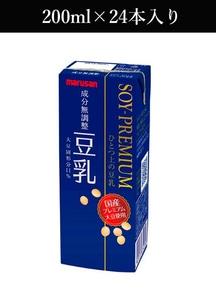 【マルサン】ソイプレミアムひとつ上の豆乳成分無調整200ml×24本入り