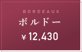 ボルドー ¥12,204