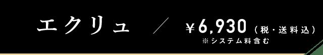 エクリュ / ¥6,804(税・送料込) ※システム料含む