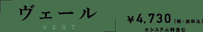 ヴェール / ¥4,644(税・送料込) ※システム料含む
