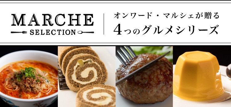 MARCHE SELECTION -マルシェセレクション-
