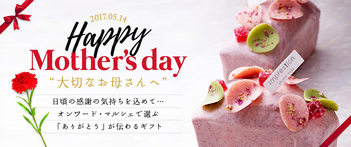 Happy Mother's day〜「ありがとう」が伝わる母の日ギフト〜