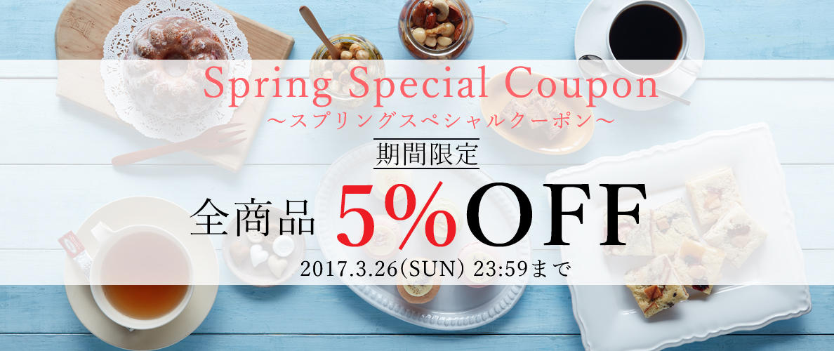 Spring Special Coupon 全商品5%OFF