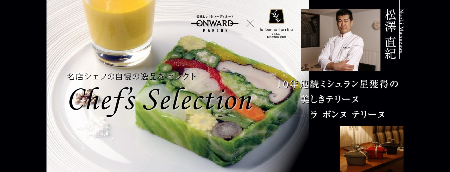 Chef's SELECTION ラ ボンヌ テリーヌ
