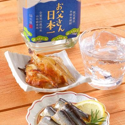 【父の日限定】お父さん日本一本格米焼酎ギフトセット
