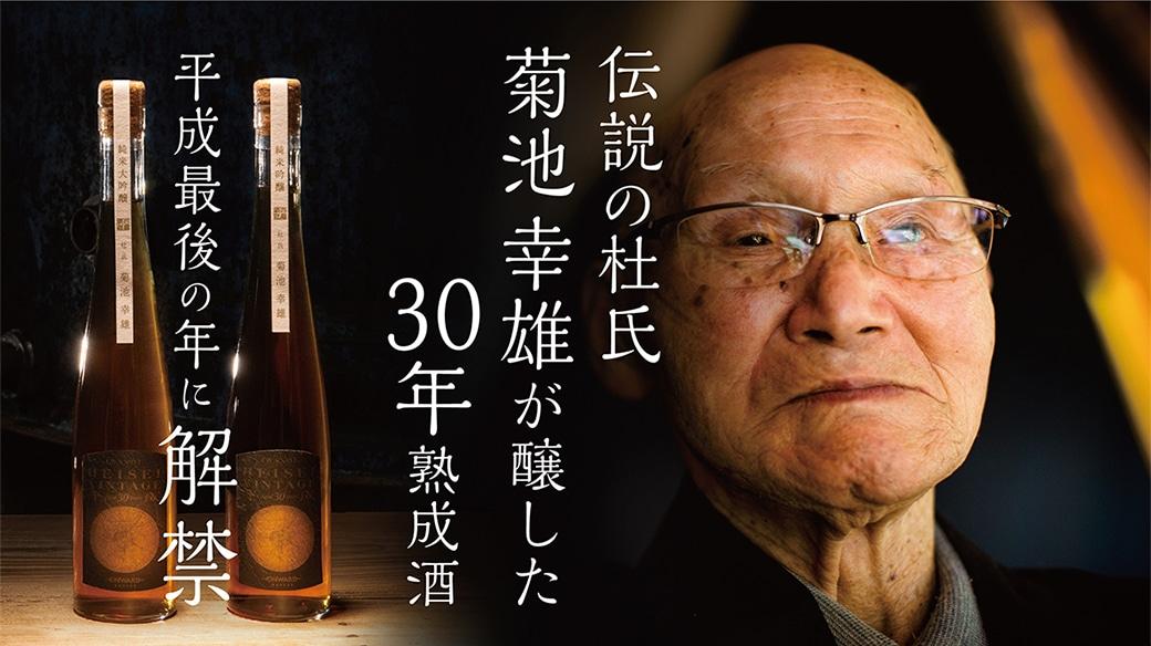 伝説の杜氏 菊池幸雄が醸した30年熟成酒 平成最後の年に解禁