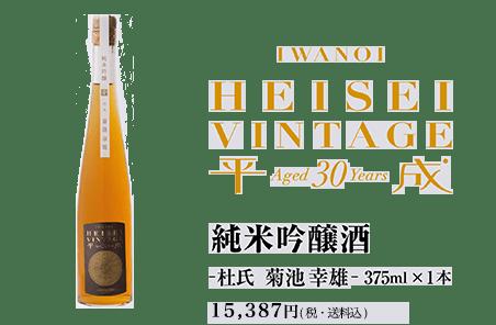 『平成VINTAGE』【30年熟成】純米吟醸酒 -杜氏 菊池幸雄- 375ml × 1本 15000円(税・送料込)
